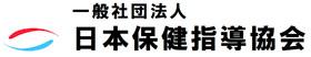 一般社団法人日本保健指導協会